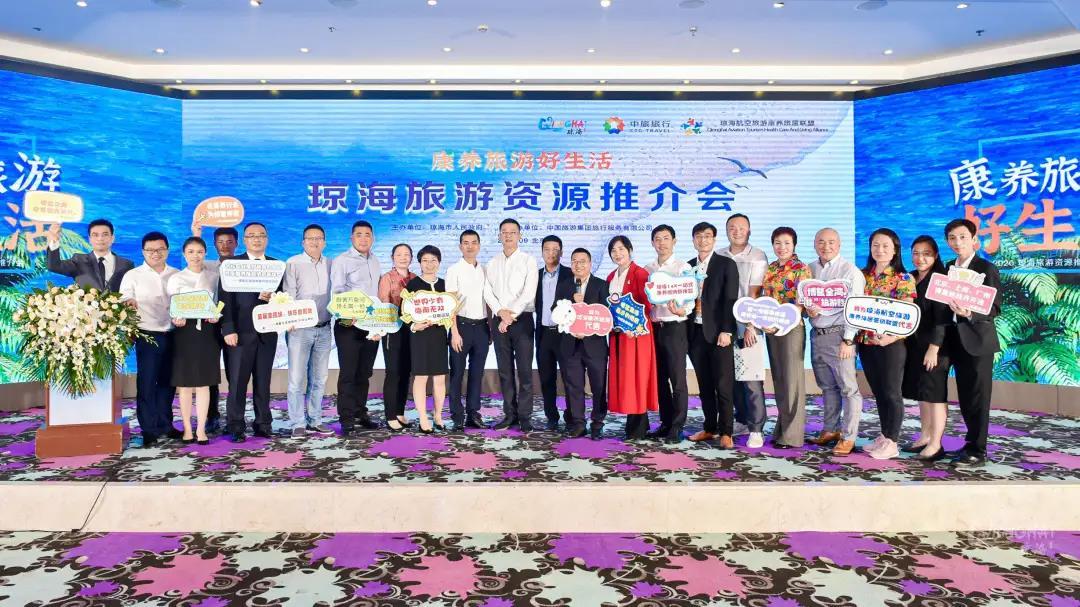 康养旅游好生活,琼海旅游资源推介会在京举办