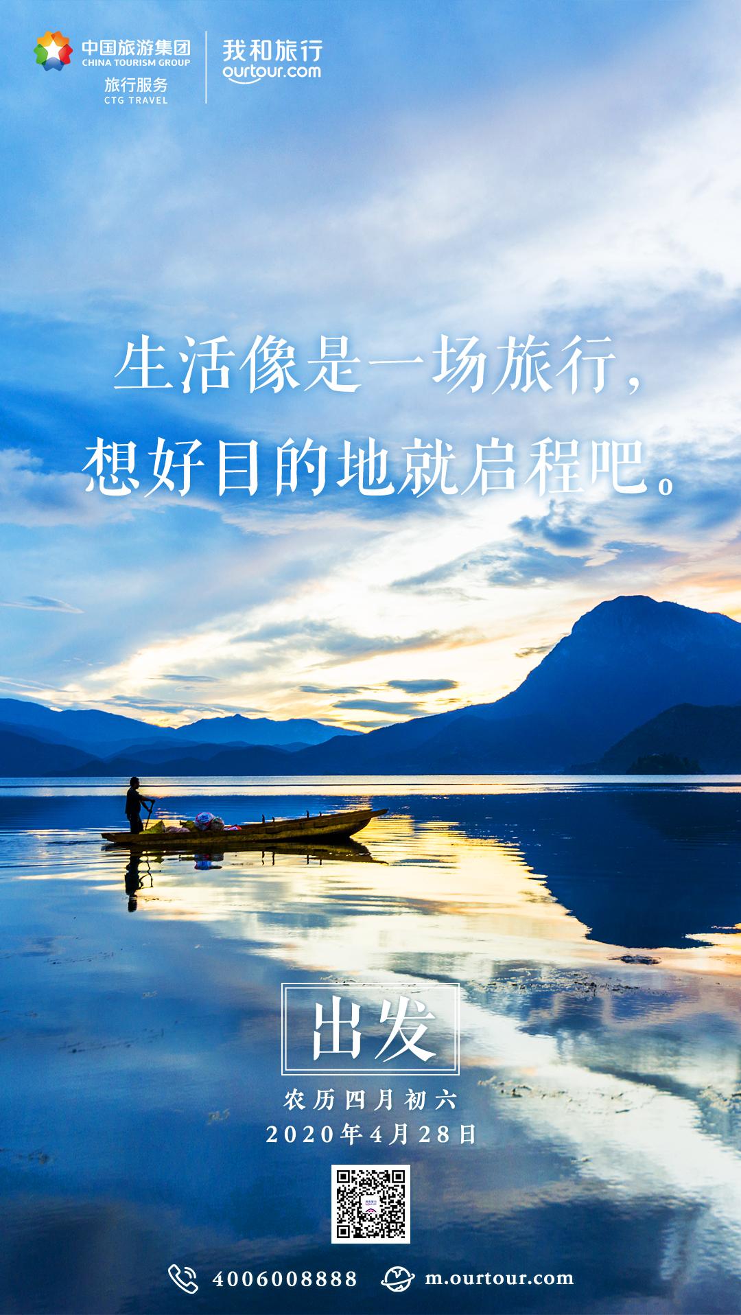 生活好像一场旅行,想好目的就启程吧。
