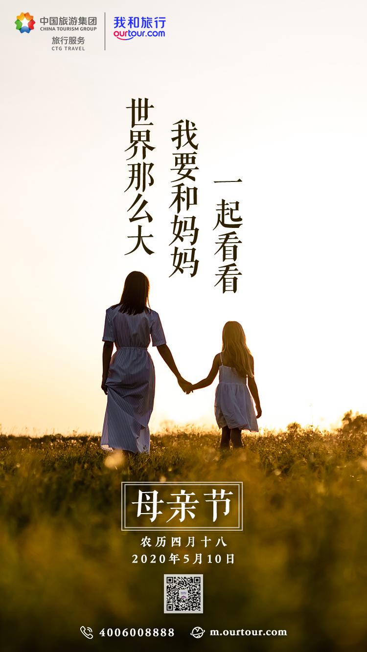 世界那么大我要和妈妈一起看看