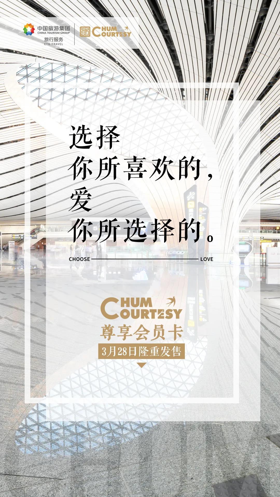旅行分为 拥有CHUM & 一般旅行