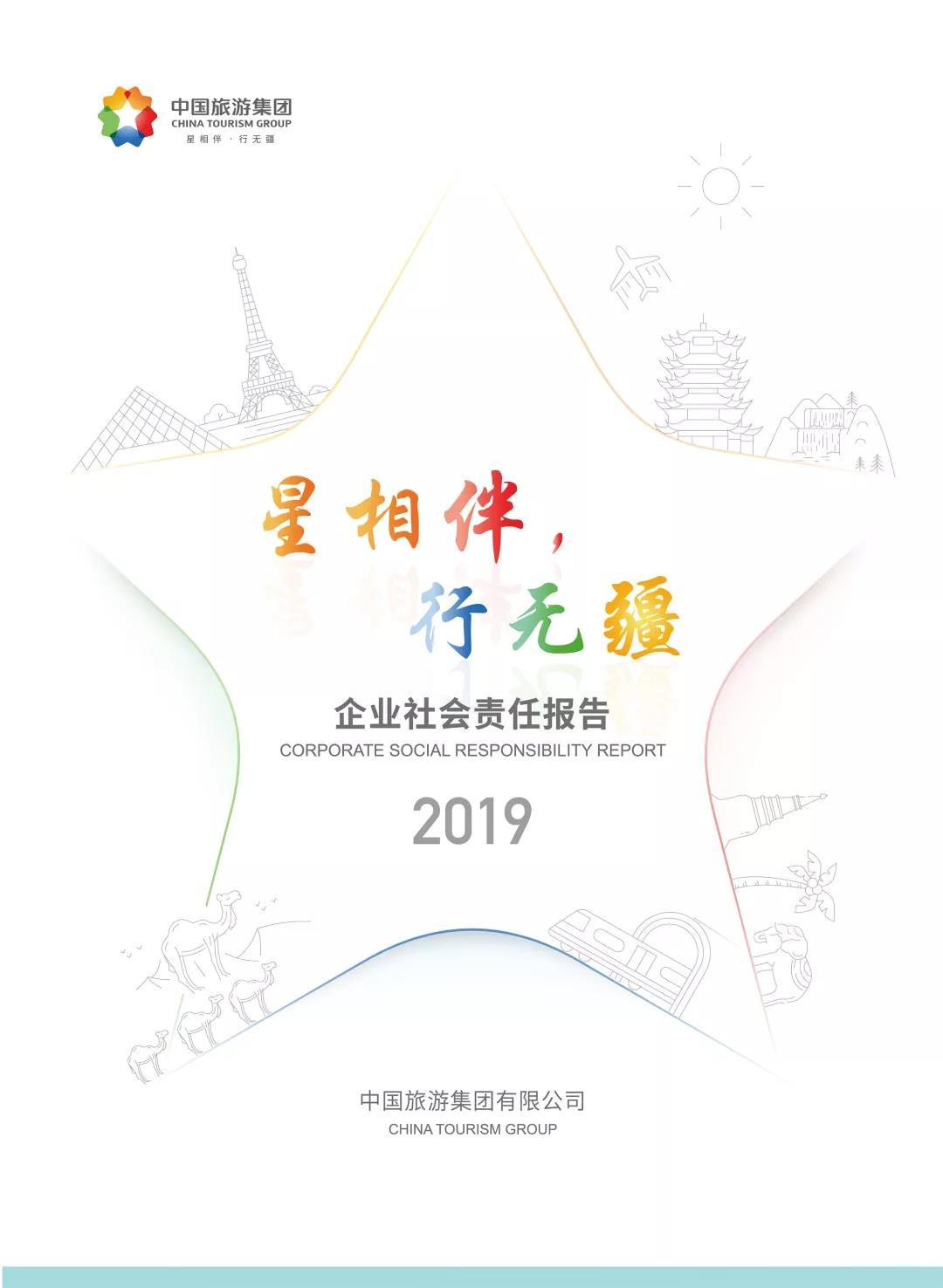 中国旅游集团发布2019年度社会责任报告,首次获得五星级评价